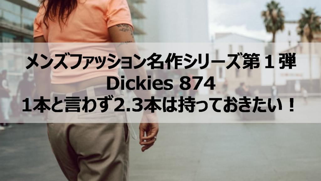 Dickies ディッキーズ メンズ ファッション 名作