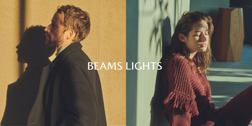 BEAMS LIGHTS ビームスライツ ビームス セレクトショップ ビームスとは セレクトショップ 比較