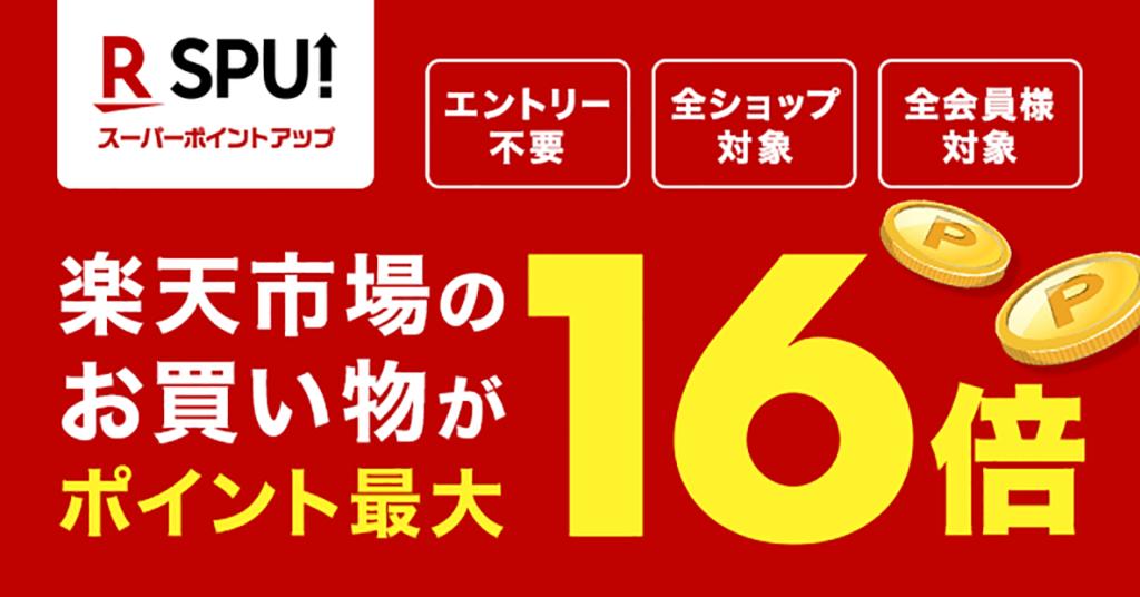 Rakuten Fashion 楽天ファッション セレクトショップ