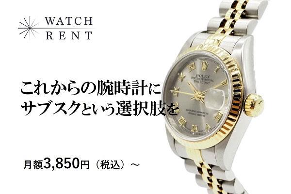 腕時計 高級腕時計 レンタル サブスク ROLEX カリトケ KARITOKE