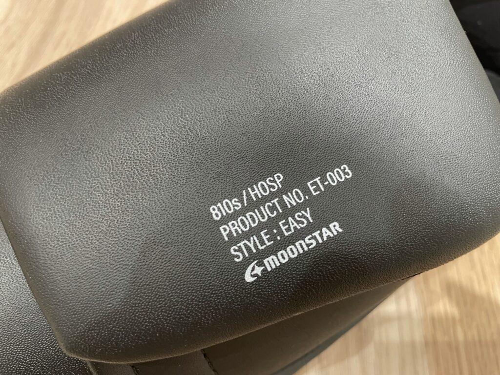 810s エイトテンス ホスプ HOSP サイズ感 レビュー コーデ
