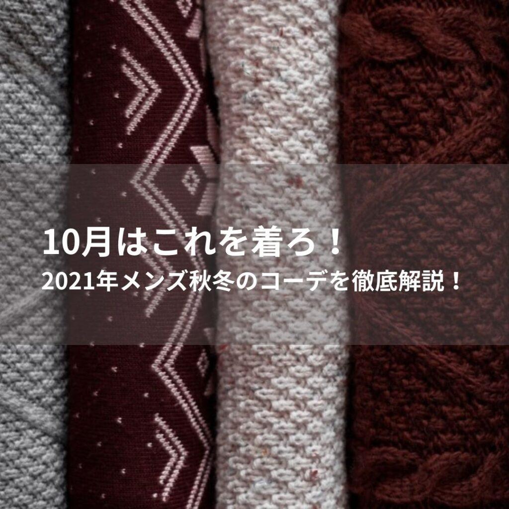 秋冬 メンズ コーデ コーディネート 30代